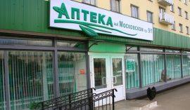 Сеть аптек РУП ВТП «Фармация»